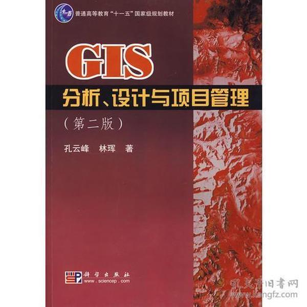 GIS分析设计与项目管理(第二版)