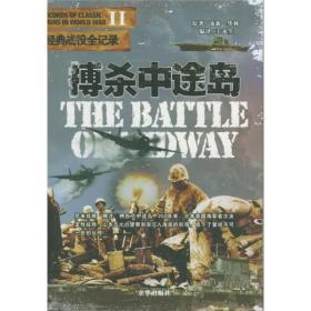二战经典战役丛书:搏杀中途岛