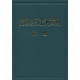 国防科技名词大典(综合)