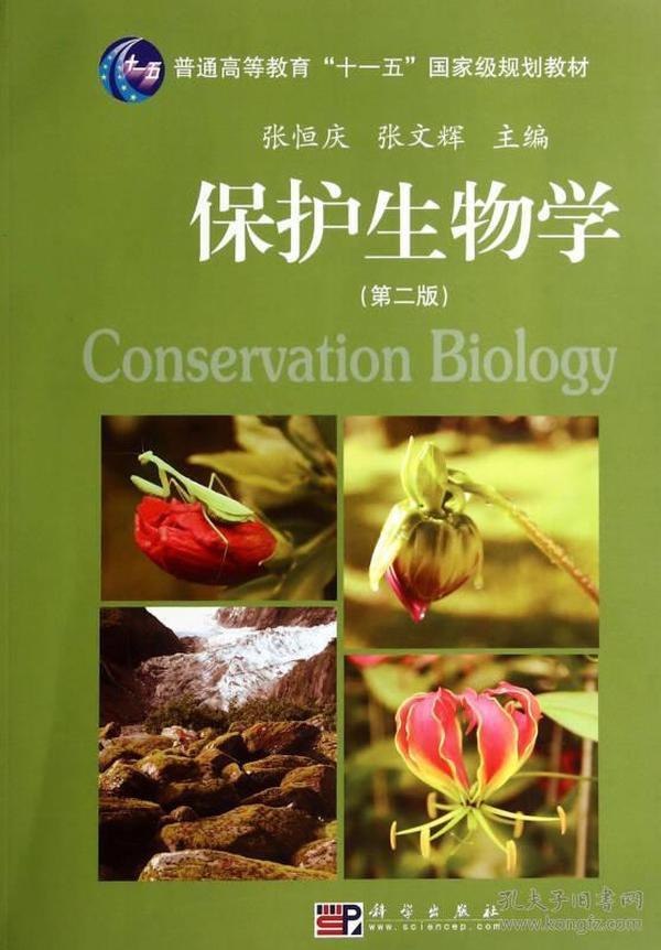 保护生物学(第二版)