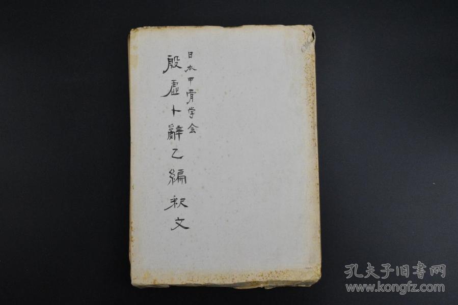 《殷虚卜辞乙编释文》 日本甲骨学会 册页 一册全 手写影印本 1912年