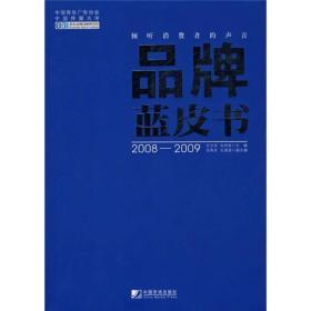品牌蓝皮书:2008~2009