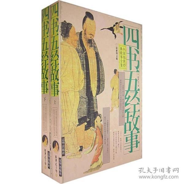 中国传世经典故事全集:四书五经故事(上下册)