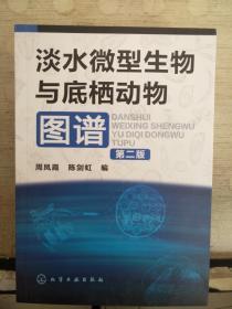 淡水微型生物与底栖动物图谱(第2版)2018.9重印
