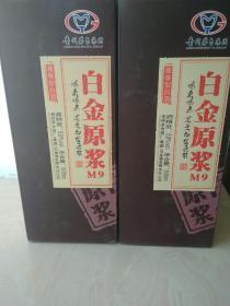 茅台白金原液M9酒酱香型53度2瓶