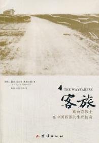客旅:瑞典宣教士在中国西部的生死传奇
