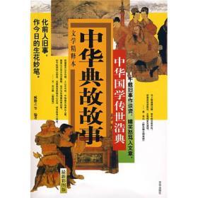 中华国学传世浩典:中华典故故事