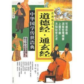 中华国学传世浩典:道德经·通玄经 哲理精点本