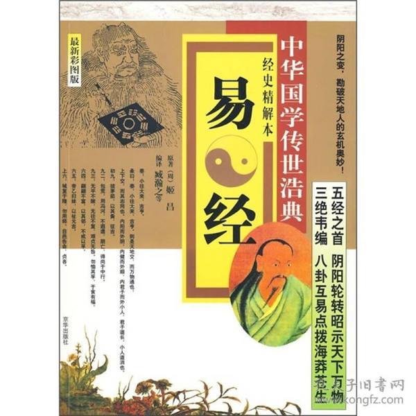 中华国学传世浩典:易经(彩图版)