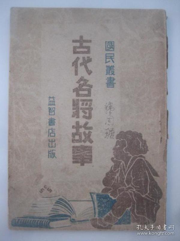 国民丛书【古代名将故事】 伪装书还有乃木大将