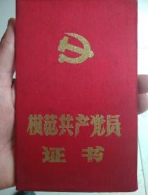模范共产党员证书