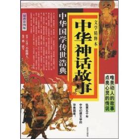 中华国学传世浩典:中华神话故事(最新彩图版)