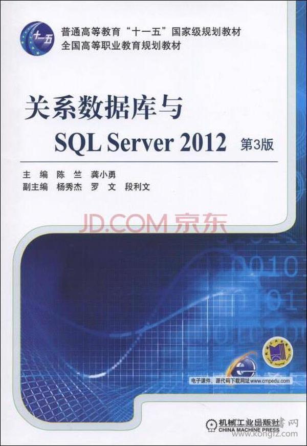 关系数据库与SQL Server 2012【职业教材】