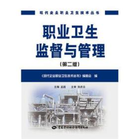 现代企业职业卫生技术丛书:职业卫生监督与管理(第二版)