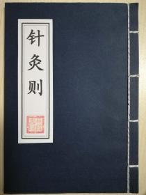 针灸则 中医医学古籍类书籍(复印本)