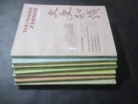 文史知识  1987年 第1、2、3、4、6、8、9期