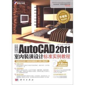 AutoCAD2011室内装饰工具应用大全(中文版)设计装潢交互图片
