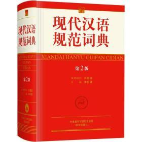 正版包邮n1/*现代汉语规范词典/9787560095189/H11C