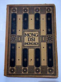 1916年初版/毛边/未裁/魏礼贤译解《孟子》(德国德得利藏板)RICHARD WILHELM: MONG DSI (MONG KO)