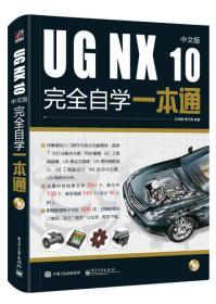 UG NX 10中文版完全自学一本通(含DVD光盘1张)