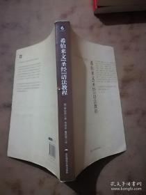 希伯来文《圣经》语法教程