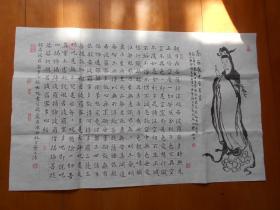 圆霖法师·陈金纯合作——《观世音菩萨像》、《般若波罗蜜多心经》书法(宣纸制,疑为木板水印,参见图片)