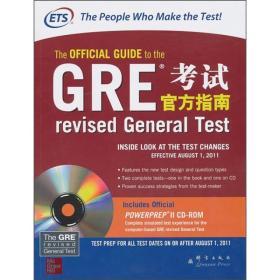GRE考试官方指南