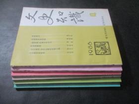 文史知识1986年 4、5、6、7、8、12期