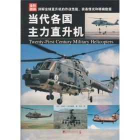 当代各国主力直升机(全彩图版)