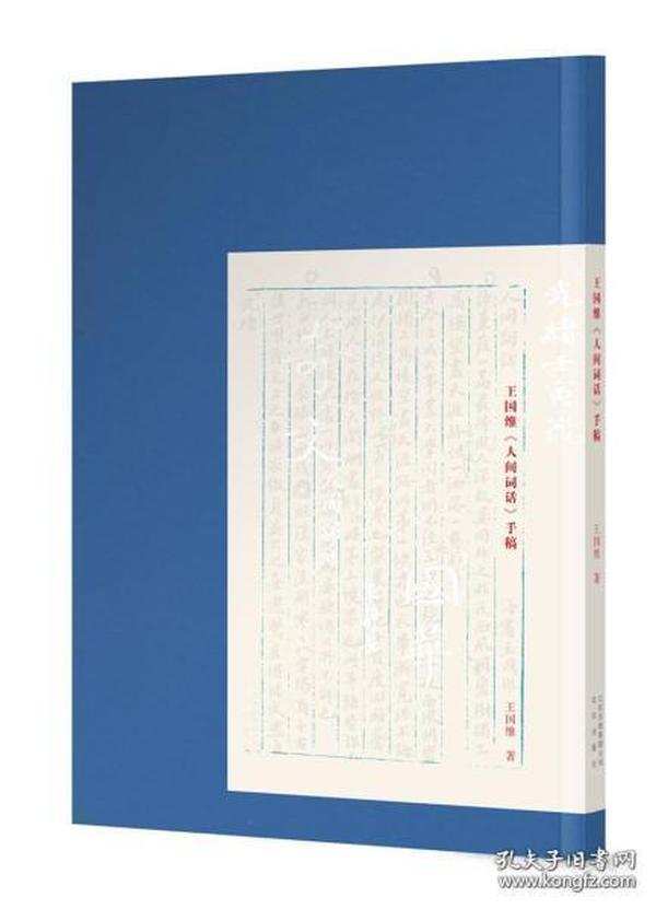 王国维人间词话手稿16开精装 全一册