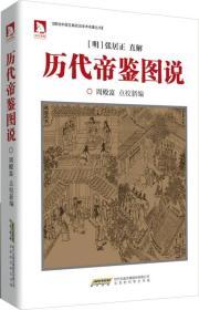 正版-历代帝鉴图说