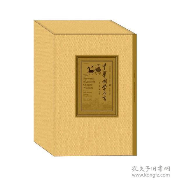 中华国学名言(一函六卷,中英文对照)