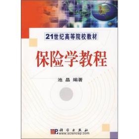 孔夫子旧书网--9787030189332保险学教程