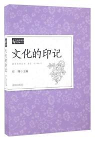 教师素养读本:文化的印记