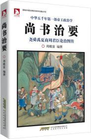 中华五千年第一部帝王政治学:尚书治要