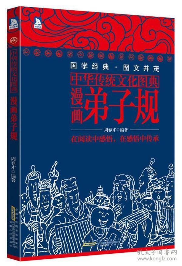 中华传统文化图典:漫画弟子规