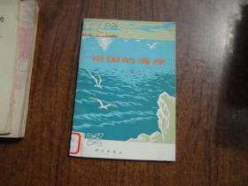 祖国的海岸  馆藏9品未阅书自然旧    76年一版一印