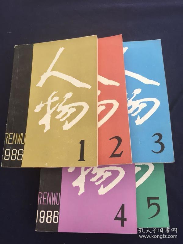人物(1986年1-5)(全年5册合售 )