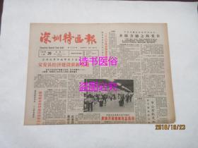 老报纸:深圳特区报 1987年1月20日 第1223期——深圳兴业电子 机械器材厂立志争夺海外市场、股份制:泉州模式的基础