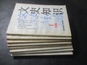 文史知识1984年1-6、10、11期