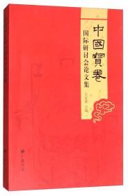 中国宝卷国际研讨会论文集