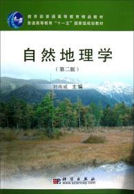 自然地理學
