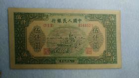 第一套人民币 伍仟元纸币 编号8568521