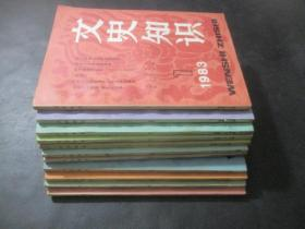 文史知识1983年1-12期  缺第10期