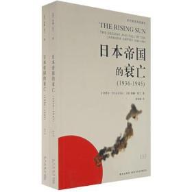 日本帝国的衰亡 (1936-1945)(上下册)