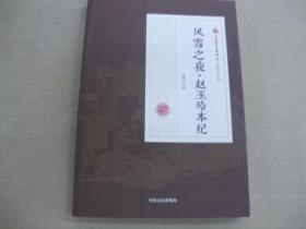风雪之夜·赵玉玲本纪/民国通俗小说典藏文库·张恨水卷