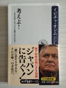 日文原版  考えよ! ――なぜ日本人はリスクを冒さないのか?