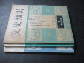 文史知识 1981年第1、5、6期