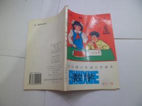 全日制六年制小学课本:数学(第十一册)