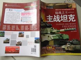 视觉大发现·陆战之王:主战坦克